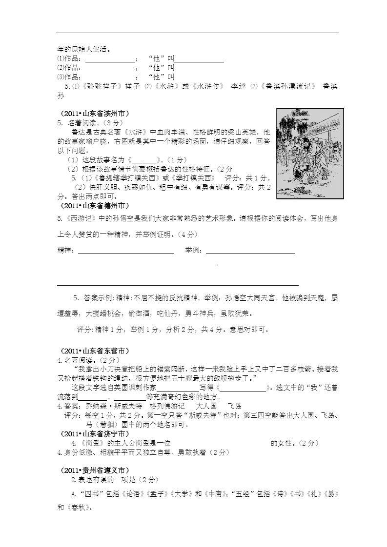 中考语文名著阅读精华试题汇编(一)