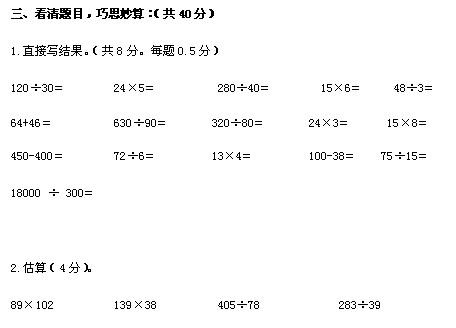辽宁大连小学四年级数学上册期末考试试卷