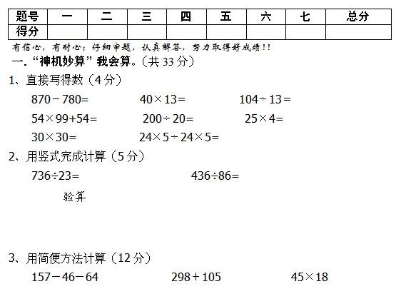 小学四年级数学上册期末考试试卷(四)