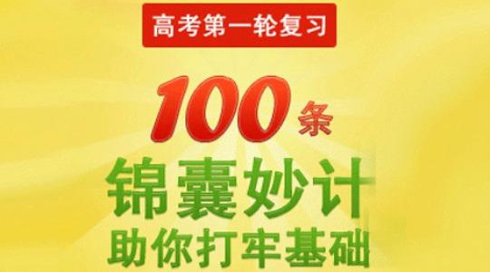 夯实基础:高考第一轮复习超级实用锦囊100条