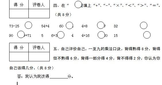 【期末试卷】字帖二小学试卷小学期末v试卷上册年级数学练字图片