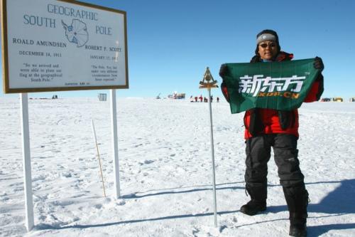 新东方的旗帜飘扬在南极点