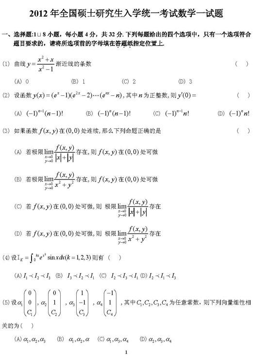 2012年考研数学一真题完整版