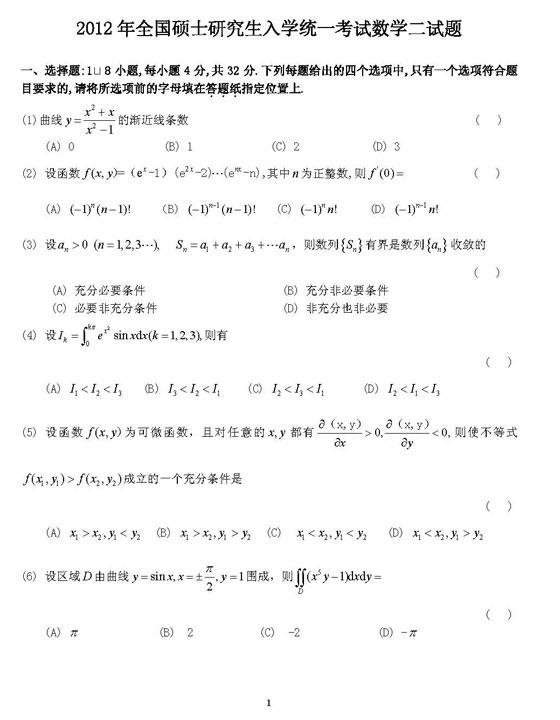 2012年考研数学二真题完整版