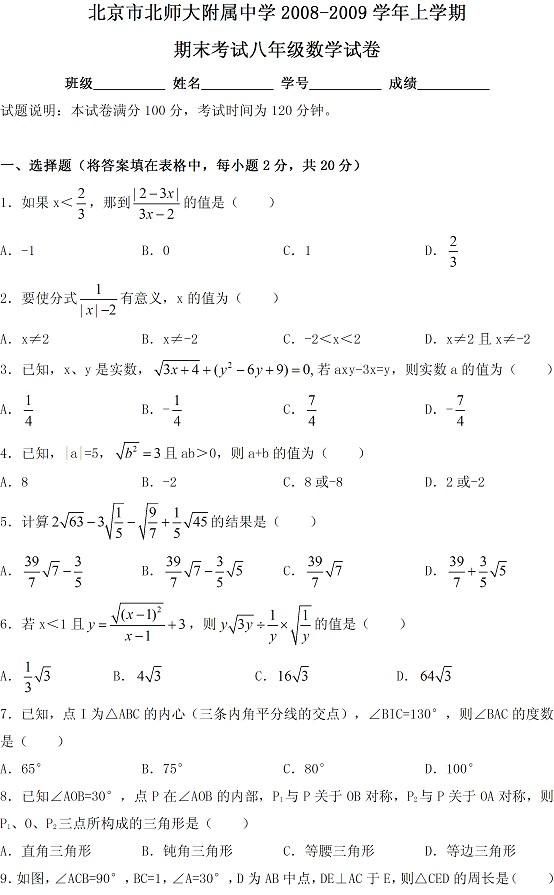 初二数学上册期末考试题精选及答案