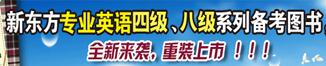新东方专业英语四级、八级备考图书,重装上市!!!