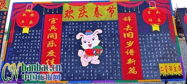 2012春节黑板报 欢庆新春