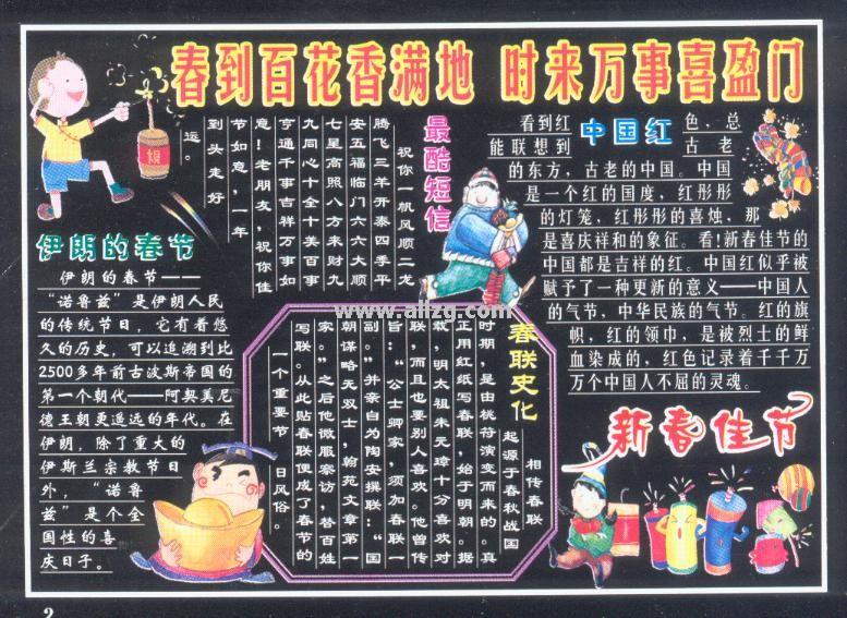 2012年龙年春节黑板报图片(6)