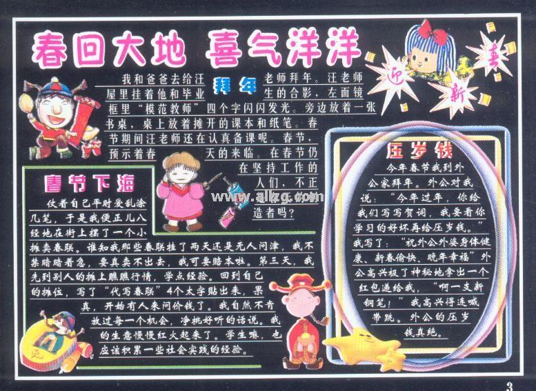 2012年龙年春节黑板报图片(5)