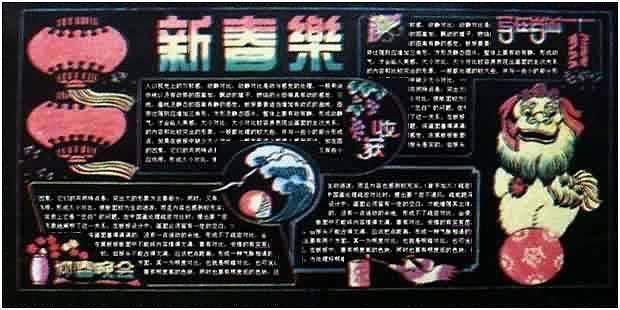 2012年龙年春节黑板报图片(22)