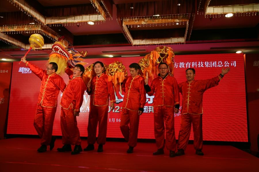新东方总公司2012年新春团拜会