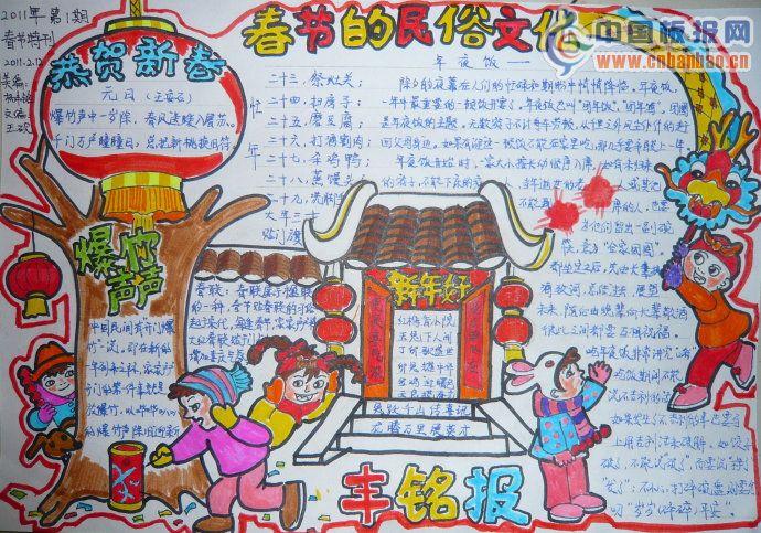 龙年春节小学生手抄报 丰鸣报