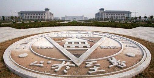 中国20所名校校训