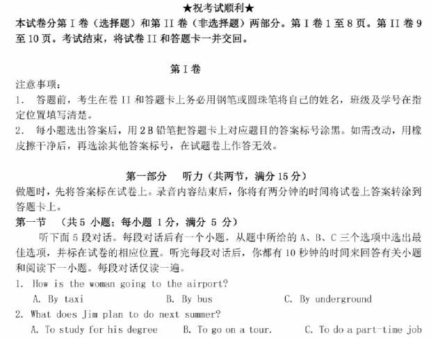 [高一模拟题]学校高一英语期末考试卷1