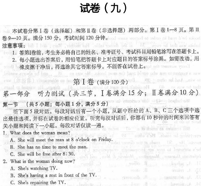 [高一模拟题]学校高一英语期末考试卷9