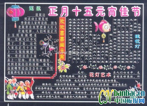 元宵节黑板报版式设计范例参考