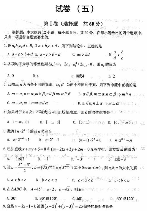 [高一模拟题]高一数学期末考试卷6
