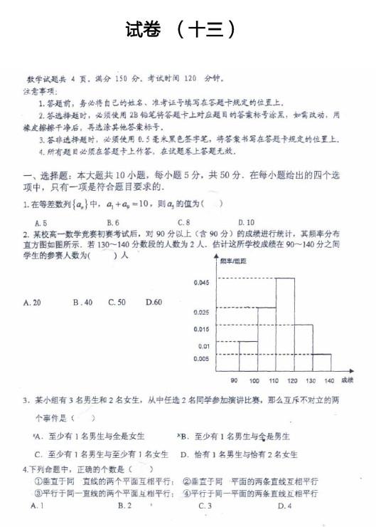 [高一模拟题]高一数学期末考试卷14
