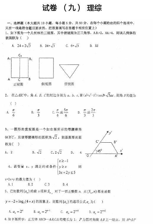 [高一模拟题]高一数学期末考试卷10
