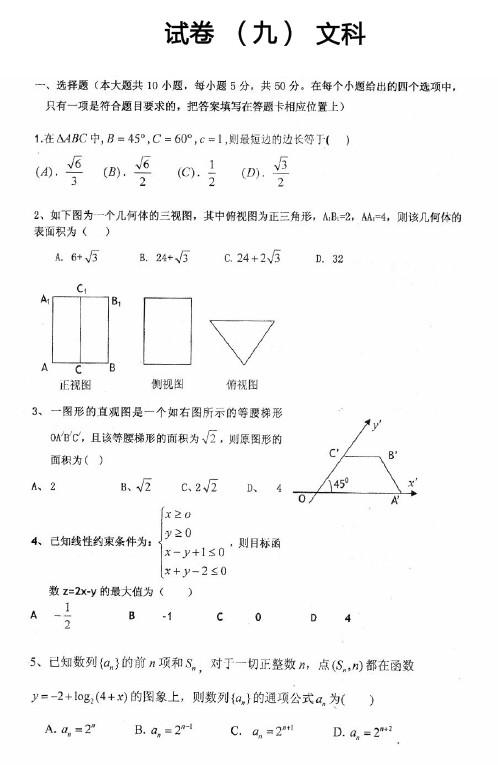 [高一模拟题]学校高一数学期末考试卷1