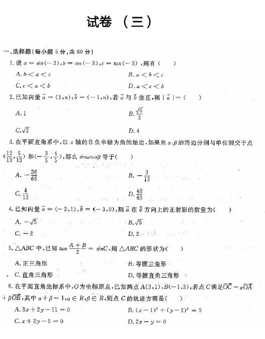 [高一模拟题]学校高一数学期末考试卷4