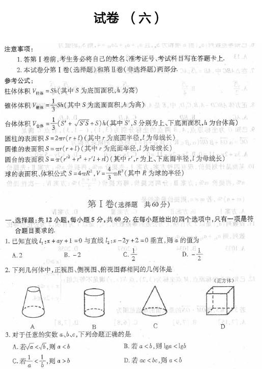[高一模拟题]学校高一数学期末考试卷7