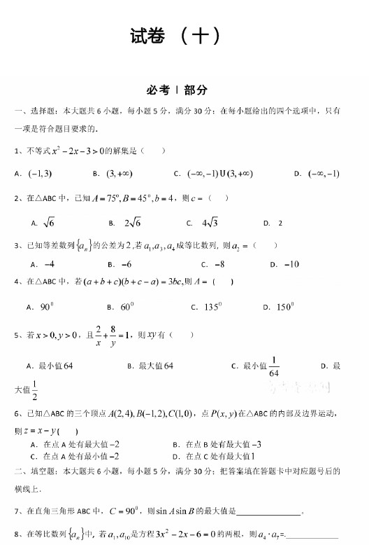 [高一模拟题]高一数学期末考试卷11