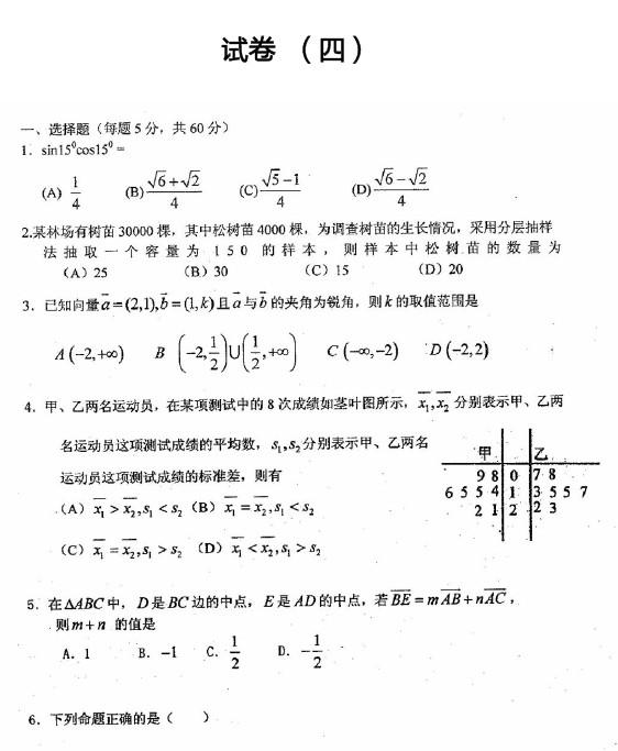 [高一模拟题]学校高一数学期末考试卷5