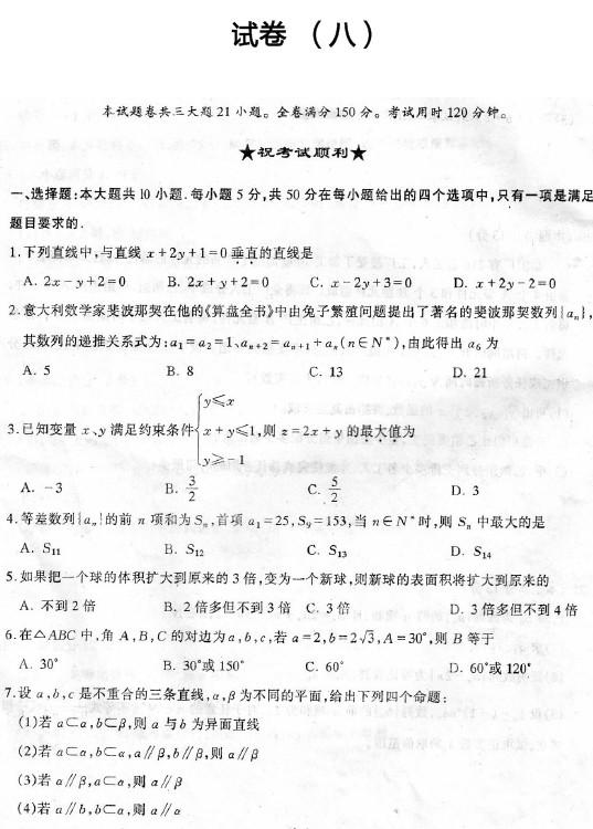 [高一模拟题]高一数学期末考试卷9