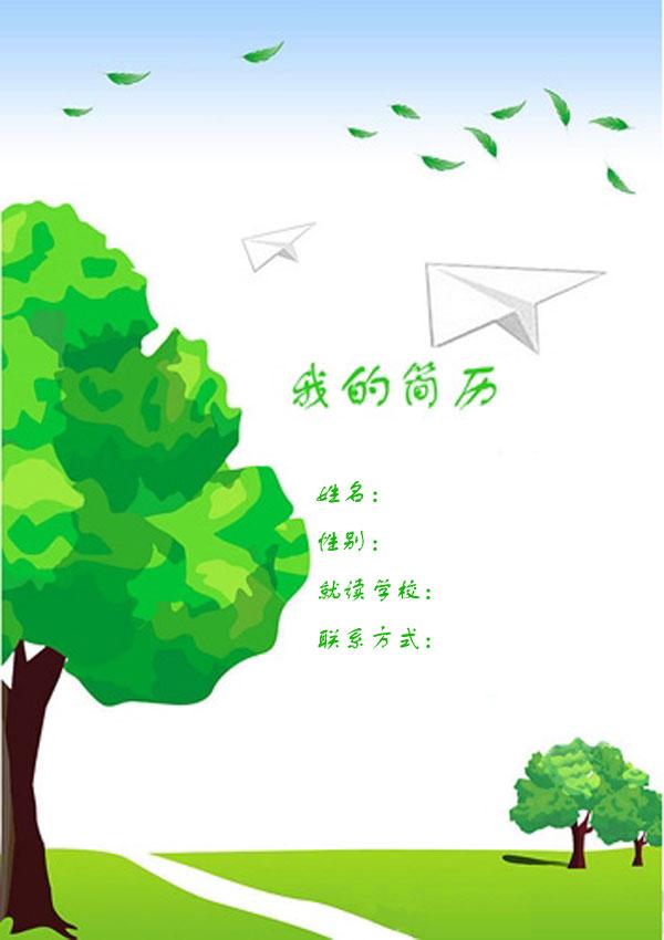 2012小升初简历封面最新推荐(图)
