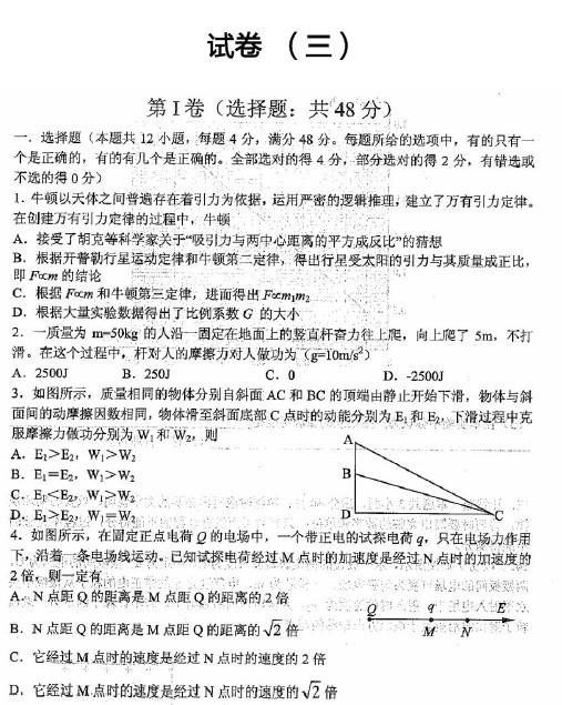 [高一模拟题]学校高一理综期末考试卷3