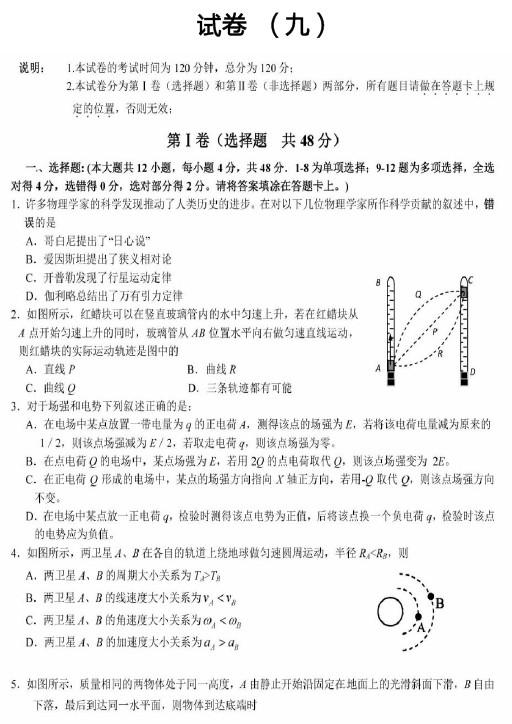 [高一模拟题]学校高一理综期末考试卷10
