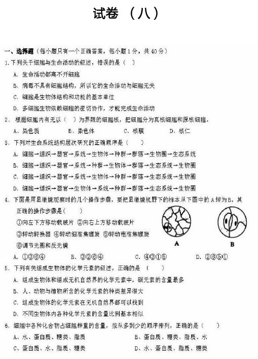 [高一模拟题]学校高一理综期末考试卷9