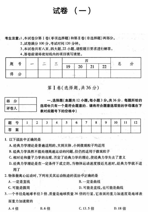 [高一模拟题]高一理综期末考试卷1