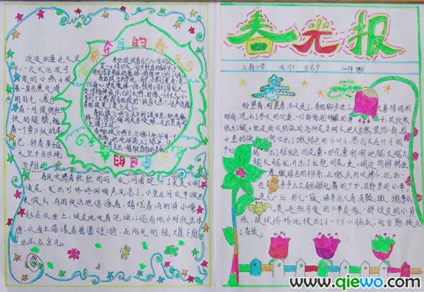 三年级读书手抄报-读书手抄报-清风教育资源网   2013年三高清图片