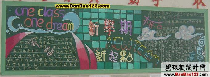 查看 3      2012春季开学小学黑板报设计     查看 4      五年级