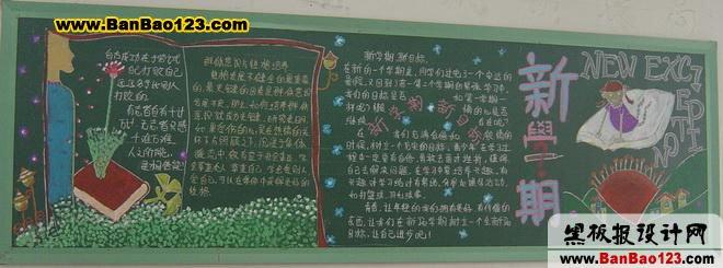 013春季开学小学黑板报设计