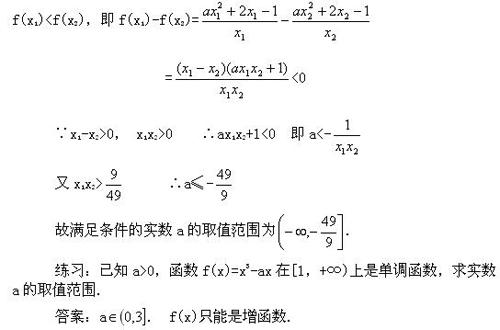 [高一数学难点]已知单调性 求参数范围