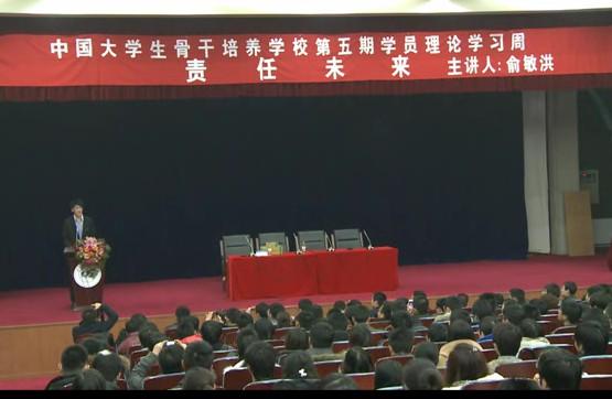 俞敏洪北航演讲:责任与未来