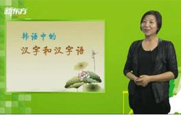 韩语TOPIK考试备考