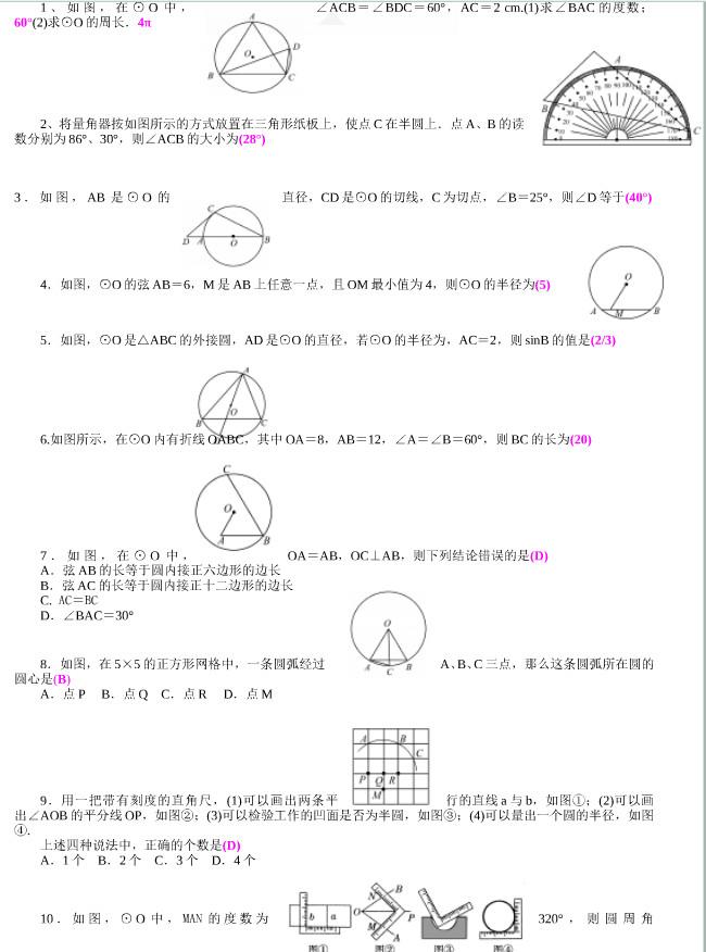 初中数学圆相关练习题