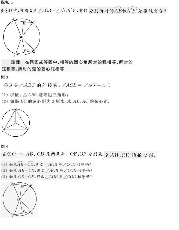初三圆知识结构图