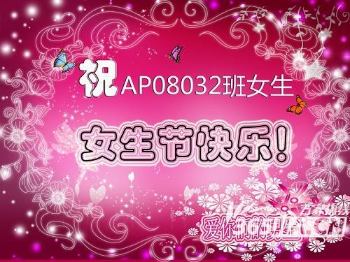[关于女生节]女生节祝福短信图片
