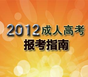 2012成考报考指南