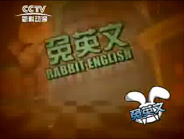 《兔英文》动画片中学英语