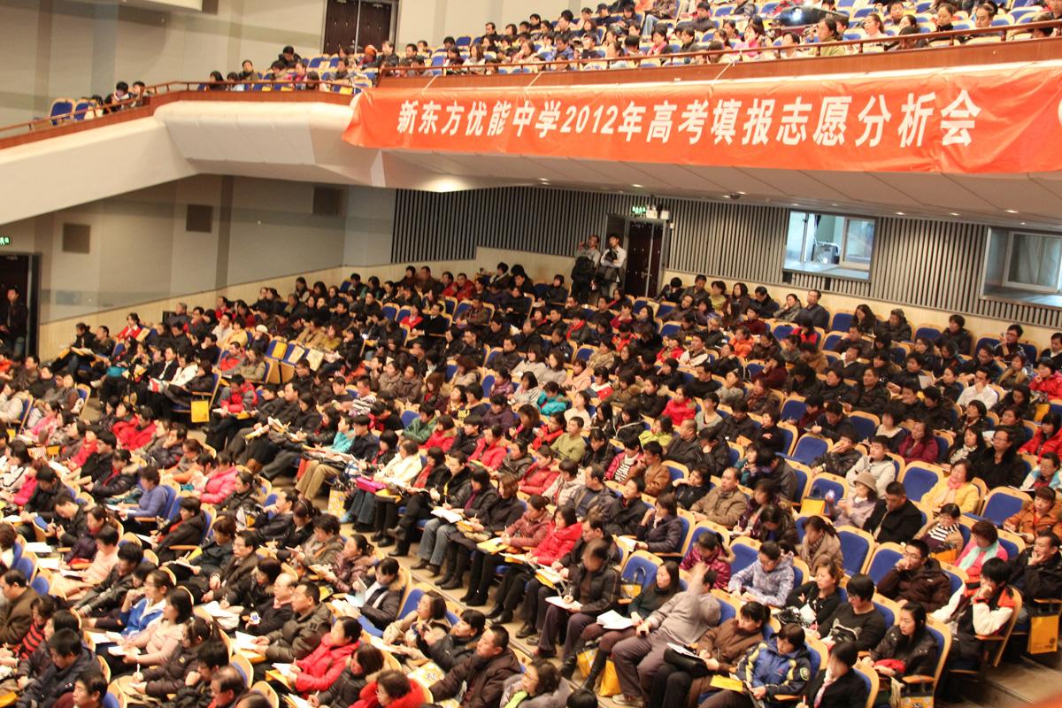 优能中学2012年高考填报志愿分析会
