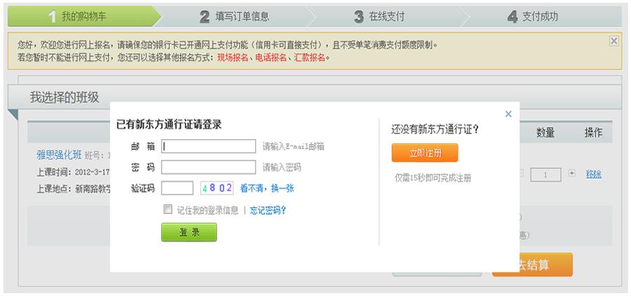 网上报名流程3