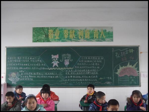 关于雷锋的黑板报雷锋:传承精神图片江苏阅读高中生英语图片
