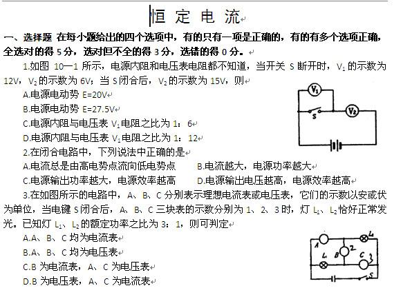 专项训练之恒定电流