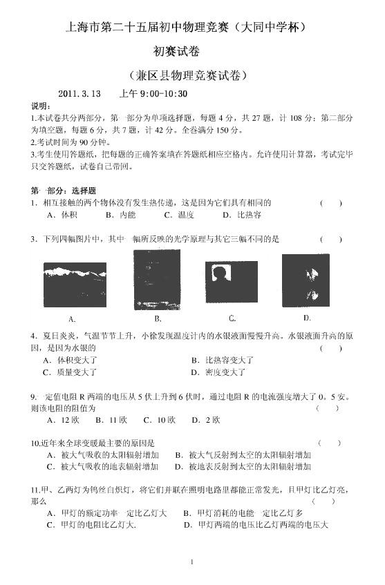 上海市第二十五届物理大同杯初赛试题及答案
